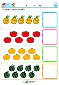 Food Label Template, Label Templates, Kindergarten Math Worksheets, Preschool Activities, Preschool Writing, School Posters, Math For Kids, Diy Clothes, Homeschool