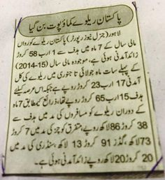Pakistan Railway become profitable department