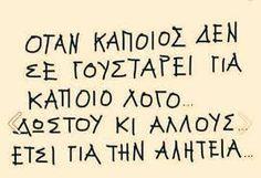 Αποτέλεσμα εικόνας για o toixos eixe ti diki tou usteria