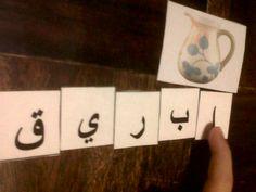 Learning Arabic Alphabets
