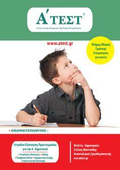 Το κάθε παιδί αφού πρώτα έχει εξεταστεί στην Ανιχνευτική Δοκιμασία Σχολικής Ετοιμότητας Α΄ΤΕΣΤ θα μπορεί να πάρει ένα  εξατομικευμένο  τετράδιο εξάσκησης,  ανάλογα με τα αποτελέσματα και την επίδοση του στο Α τεστ. Το τετράδιο εξάσκησης προετοιμασίας, Α΄δημοτικού, στην φωτογραφία, περιλαμβάνει ασκήσεις γλωσσικών αναλογιών, κρίσης, έκφρασης λόγου, αφαιρετικής σκέψης καθώς και συγκέντρωση προσοχής.