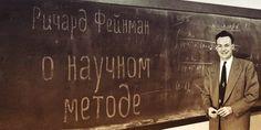 Метод Фейнмана: как по-настоящему выучить что угодно и никогда не забыть - Лайфхакер German Language, Business Advice, Psychology, English, Education, Learning, Psych, English Language, German