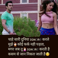 Pls ignore na keya Karo.mar do bas Hindi Shayari Love, Love Quotes In Hindi, Qoutes About Love, Crazy Quotes, True Love Quotes, Sad Quotes, Romantic Love Images, Beautiful Love Quotes, Romantic Quotes