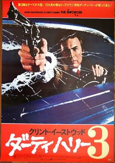 The Enforcer Japanese movie poster. Style B. Clint Eastwood as Dirty Harry