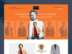 Fashion landing page by Alexander Lovyagin