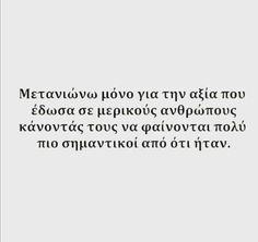 """3,637 """"Μου αρέσει!"""", 6 σχόλια - quotes_and_more (@greek_quotes_page_) στο Instagram Tolu, Math Equations, Instagram"""