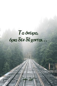Philosophy Quotes, Greek Words, Greek Quotes, Picture Quotes, Picture Video, Wise Words, Me Quotes, Cool Photos, Scenery
