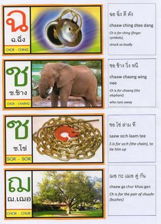 Thai Alphabet Song Lyrics page3