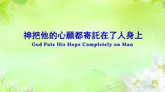 """God Is Love   Hymn of God's Word """"God Puts His Hope Completely on Man"""""""