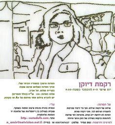 סדנת רקמת דיוקן. portrait embroidery workshop http://www.flickr.com/photos/bobilina/8130476043