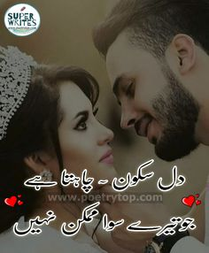 Find best Romantic Poetry Urdu by famous poets ? We have the Big collection of Romantic Shayari Like Love Romantic Poetry Urdu SMS images. Inspirational Quotes In Urdu, Love Quotes In Urdu, Love Quotes Poetry, Best Urdu Poetry Images, Love Poetry Urdu, My Poetry, Shyari Quotes, Romantic Good Morning Quotes, Love Romantic Poetry