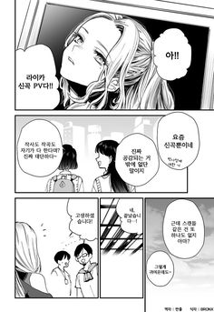 반출금지 :: 러브송은 닿지 않아 Manga Pages, Drawing Practice, Kawaii Cute, Storyboard, Comic Strips, Manhwa, Cool Girl, Anime Art, Geek Stuff