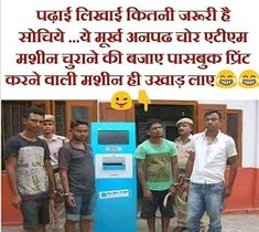 Hindi Jokes Collection, Funny Hindi Jokes For Whatsapp - BaBa Ki NagRi Friend Jokes In Hindi, Funny Jokes In Hindi, Funny Quotes, Biology Jokes, Funny Chutkule, Hindi Chutkule, Santa Banta Jokes, English Jokes, Cute Dogs