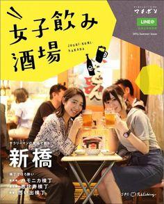 女子飲み酒場一人飲みから女子会まで使える飲食店ガイドブック Ad Design, Flyer Design, Logo Design, Graphic Design, Restaurant Poster, Chinese Posters, Octopuses, Japanese Design, Photography Projects