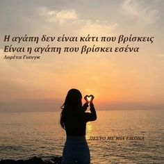 Greek Quotes, Philosophy, Literature, Sunset, Feelings, Sayings, Words, Beach, Water