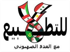 The Popular Front for the Liberation of Palestine issued a statement supporting the popular movement for the rejection of and accountability for the Palestinian officials who have become symbols of normalization. The Front warned that the ongoing normalization meetings, including the latest which