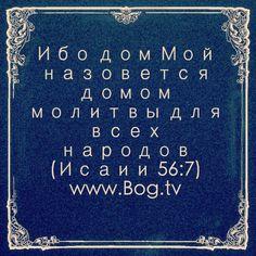 """Ис 56:7 """"ибо дом Мой, дом молитвы"""" #Молитва в сердце Бога #ПоговорисБогом ❤#Богтв #Bogtv #God #bible #Бог #библия"""