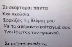 Σε σκεφτομαι παντα greek quotes