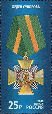 Stamp: Order of Suvorov (Russia) (State awards of the Russian Federation) Mi:RU 2283