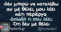 -Δεν μπορώ να καταλάβω
