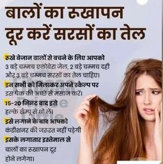 Tips For Dry Hair, Long Hair Tips, Natural Hair Care Tips, Beauty Tips For Hair, Remedies For Glowing Skin, Hair Remedies For Growth, Skin Care Remedies, Health Remedies, Good Health Tips