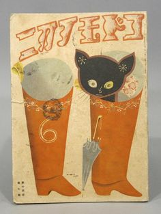 Japanese children's magazine, KODOMO NO KUNI, 1935.