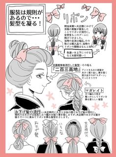 Drawing Hairstyles For Your Characters - Drawing On Demand Manga Drawing Tutorials, Drawing Tips, Art Tutorials, Hair Reference, Drawing Reference, Character Drawing, Character Design, Really Curly Hair, Geisha Hair