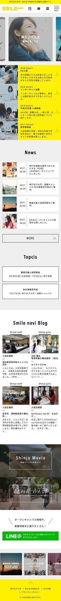 smile-navi-web