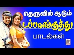 Mp3 Download App, Audio Songs Free Download, Old Song Download, Download Free Movies Online, Mp3 Music Downloads, Love Songs Playlist, 100 Songs, Tamil Video Songs, My Love Song