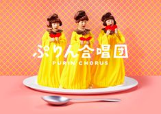 pudding6 Food Menu Design, Japanese Graphic Design, Kids Poster, Kid Styles, Ad Design, Print Ads, Typography Design, Art Direction, Images