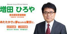 増田寛也オフィシャルウェブサイト