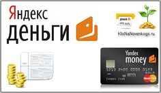 Яндекс Деньги — как пройти регистрацию, создать и пользоваться кошельком, как снять, положить или перевести Yandex Money  Источник: http://ktonanovenkogo.ru/zarabotok_na_saite/context/dobavlenie-kontekstnoj-reklamy-yandeks-direkt-rsya-sozdanie-koshelka-yandeks-dengi.html#ixzz2r4f3I1Tw