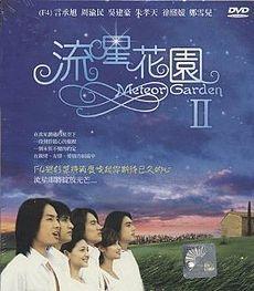Meteor Garden II ★★★ Ken Chu, Amazing Gardens, Beautiful Gardens, Meteor Rain, Vic Chou, Jerry Yan, F4 Meteor Garden, Shan Cai, Taiwan Drama