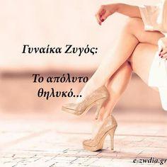 Απόλυτο θηλυκό!! Libra Quotes, Greek Words, Astrology, Zodiac, Blog, Greek Sayings, Blogging, Horoscopes