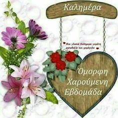 Funny Greek Quotes, Beautiful Pink Roses, Good Night Quotes, Picture Quotes, Good Morning, Beautiful Pictures, Flowers, Chios, Paracord