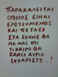 Graffiti Quotes, Funny Greek Quotes, Funny Memes, Jokes, Greek Words, Have A Laugh, Funny Photos, Just In Case, Wise Words