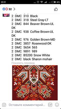 Hama Beads, Cute Designs, Pixel Art, Embroidery Patterns, Diy And Crafts, Cross Stitch, Bulgarian, Macedonia, Stitches