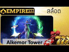★★★ Empire777|สล็อต|สล็อตผ่านคอมและมือถือ ★★★ เกม Alkemor Tower เพย์ไลน์ 243 เกมนี้บอกเลยว่ากราฟฟิคอลังการ นึกว่าเล่นเกม Xbox นี่ขนาดแอดมินยังไมได้ฟรีสปิน นี้เป็นเพียงแค่โบนัสเล็กๆน้อยๆ ยังเว่อร์ได้ขนาดนี้ มาดูกันว่าโบนัสธาตุไหนจะให้โบนัสแอดมินเยอะสุด ระหว่างธาตุดิน น้ำ ลม และไฟ สมัครสมาชิกฟรี คลิก www.empire777.com