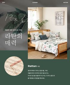 여름 홈스타일링, 라탄의 매력 :: 1300k 천삼백케이 Web Design, Graphic Design Tutorials, Page Design, Creative Design, Living Room Decor Video, Design Thinking, Poster Design Layout, Adobe Illustrator, Motion Design
