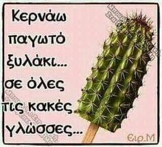ΚΕΡΝΑΩ.... Greek Words, Just For Laughs, Funny Moments, Hilarious, Lol, Humor, Sayings, Quotes, Minions