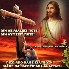 Christus Pantokrator, Christian Quotes, Faith, Movie Posters, Easter, Icons, Christianity Quotes, Film Poster, Easter Activities