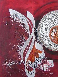 . Arabic Words, Islamic Calligraphy, Islamic Art, Ramadan, Allah, Persian, Chairs, Couch, Awesome
