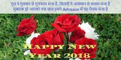 Happy new year shayari 2018