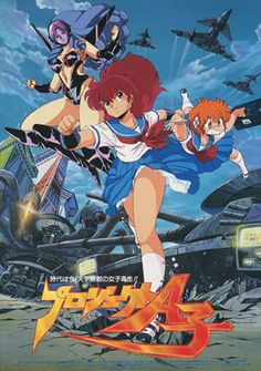 """""""Project A-ko"""" (プロジェクトA子 Purojekuto Eeko) is a 1986 animated fantasy-parody film that had several sequels and a spin-off. This series references a number of other works of anime from the and such as """"Macross"""", """"Fist of the North Star"""". Anime Nerd, Old Anime, Chica Anime Manga, Character Art, Character Design, Online Anime, Animation, Illustrations And Posters, Anime Style"""