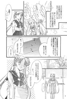 Fragrant Olive: Seiya Sensei! 07