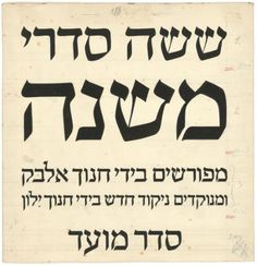 Elly Gross, The Albeck Edition of The Mishna - Study for a dust jacket. Ink on paper, 1952