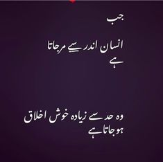 Missing My Love, Sad Love, Urdu Quotes, Qoutes, Truth Of Life, True Words, Urdu Poetry, Let It Be, Thoughts