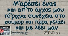 Μ'αρέσει ένας Funny Status Quotes, Funny Statuses, Funny Greek, Greek Quotes, Funny Relationship, True Words, Laugh Out Loud, Funny Pictures, Funny Pics