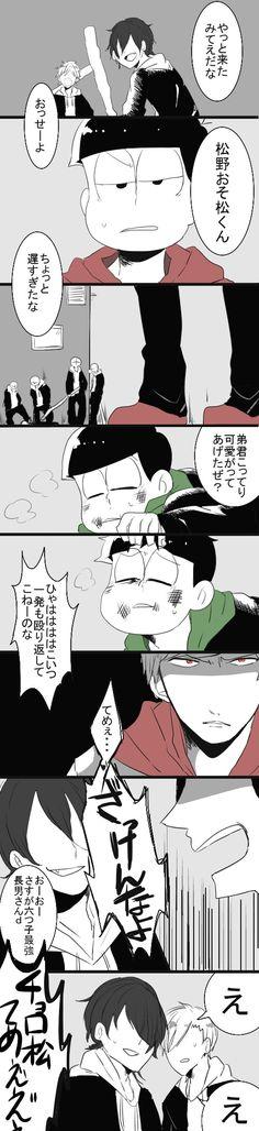 Osomatsu San Doujinshi, Otaku, Fangirl, Steampunk, Manga, My Favorite Things, Comics, Anime Art, Fan Girl