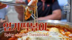 엽기떡볶이st★ 매운치즈떡볶이 : How to make Spicy cheese Tteokbokki[Mybell_마이벨]